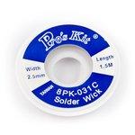Стрічка для випаювання Pro'sKit 8PK-031C